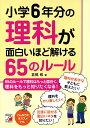 小学6年分の理科が面白いほど解ける65のルール/倉橋修【1000円以上送料無料】