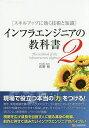 インフラエンジニアの教科書 2/佐野裕【1000円以上送料無料】