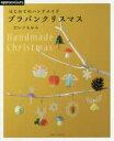 プラバンクリスマス はじめてのハンドメイド/だいごちひろ【1000円以上送料無料】