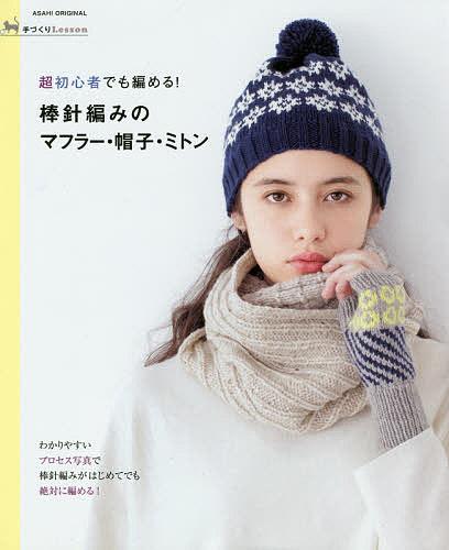 棒針編みのマフラー・帽子・ミトン