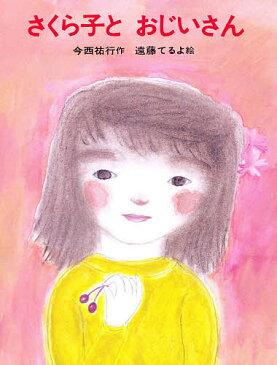 さくら子とおじいさん/今西祐行【1000円以上送料無料】