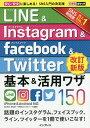 LINE & Instagram & Facebook & Twitter基本&活用ワザ150/田口和裕/森嶋良子/毛利勝久【1000円以上送料無料】