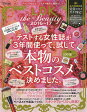 送料無料/LDK the Beauty 2016〜17