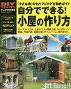 自分でできる!小屋の作り方 物置やガーデンハウスが週末DIYでできる小屋のセルフビルド、徹底ガイド 「小さな家」のセルフビルド・施工マニュアル/手作り小屋実例集【1000円以上送料無料】