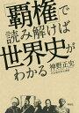 「覇権」で読み解けば世界史がわかる/神野正史【1000円以上送料無料】