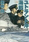 ユトラント沖海戦/黒井緑【1000円以上送料無料】