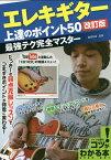 エレキギター上達のポイント50 最強テク完全マスター/瀧澤克成【1000円以上送料無料】