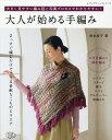 大人が始める手編み 大きくて見やすい編み図と写真プロセスでわかりやすい!/岡本啓子【1000円...