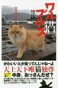 ワル猫ブルース 悪イケ猫やってます!/日本悪にゃん愛好会【1