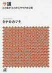 サ道 心と体が「ととのう」サウナの心得/タナカカツキ【1000円以上送料無料】