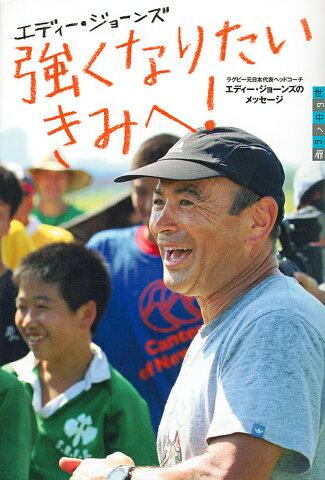 強くなりたいきみへ! ラグビー元日本代表ヘッドコーチエディー・ジョーンズのメッセージ/エディー・ジョーンズ【1000円以上送料無料】