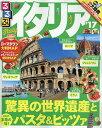 るるぶイタリア '17【1000円以上送料無料】