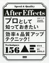 After Effectsプロとして知っておきたい効率&品質アップテクニック!/石坂アツシ【1000円以上送料無料】