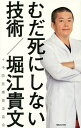 むだ死にしない技術/堀江貴文/予防医療普及協会【1000円以上送料無料】