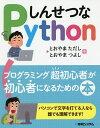 しんせつなPython プログラミング超初心者が初心者になるための本/とおやまただし/とおやまつよし【1000...