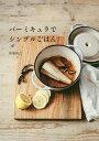 バーミキュラでシンプルごはん/馬場裕之【1000円以上送料無料】