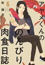 アヤメくんののんびり肉食日誌 6/町麻衣【1000円以上送料...