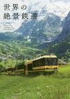 世界の絶景鉄道/PIEBOOKS/杉本聖一【1000円以上送料無料】