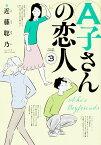 A子さんの恋人 3/近藤聡乃【1000円以上送料無料】