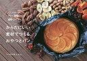 からだにいい素材でつくるおやつとパンドライフルーツ・ナッツ・雑穀の簡単レシピ86/パンの材料屋maman【1000円以上送料無料】