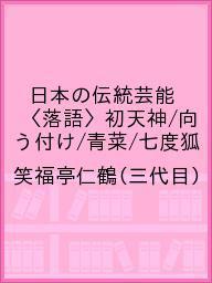 日本の伝統芸能〈落語〉初天神/向う付け/青菜/七度狐/笑福亭仁鶴(三代目)【1000円以上送料無料】