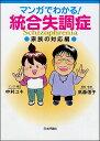 マンガでわかる!統合失調症 家族の対応編/中村ユキ/・構成高森信子【1000円以上送料無料】