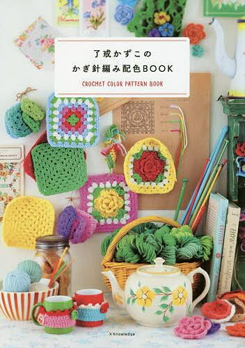 了戒かずこのかぎ針編み配色BOOK