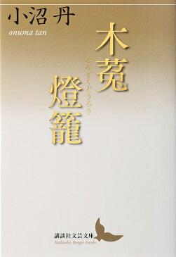 木菟燈籠/小沼丹【1000円以上送料無料】