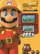 スーパーマリオメーカーfor Nintendo 3DSパーフェクトガイド【1000円以上送料無料】
