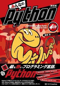 みんなのPython Lightweight Language Python Definitive Guide/柴田淳【1000円以上送料無料】