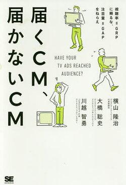 届くCM、届かないCM 視聴率=GRPに頼るな、注目量=GAPをねらえ/横山隆治/大橋聡史/川越智勇【1000円以上送料無料】