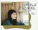 ユメクイサバク/高畑充希/高橋ヨーコ【1000円以上送料無料】