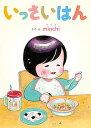いっさいはん/minchi【1000円以上送料無料】