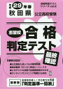 平29 春 秋田県公立高校受験最終確認【1000円以上送料無料】