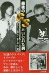 最後のGSといわれた男 「伝説のGSバンド」オリーブのリードヴォーカル・マミーが語るあの、懐かしくも素晴らしき日々!!/オリーブのマミー【1000円以上送料無料】