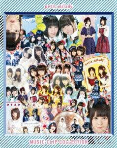 MUSIC CLIP COLLECTION(Blu−ray Disc)/petit milady【1000円以上送料無料】
