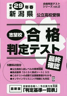 平29 春 新潟県公立高校受験最終確認【1000円以上送料無料】