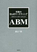 ABMアカウントベースドマーケティング究極のBtoBマーケティング