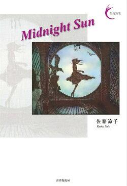 Midnight Sun/佐藤涼子【1000円以上送料無料】