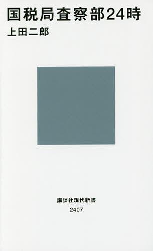 国税局査察部24時/上田二郎【1000円以上送料無料】