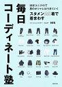 スタメン25着で着まわす毎日コーディネート塾 ほぼユニクロで男のオシャレはうまくいく/MB【1000円以上送料無料】