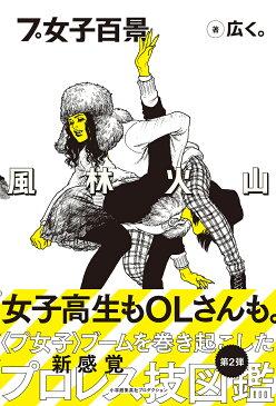 プ女子百景 風林火山/広く。【1000円以上送料無料】