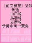 【前面展望】近鉄 普通 山田線 鳥羽線 志摩線 伊勢中川→賢島【1000円以上送料無料】
