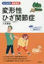 変形性ひざ関節症/八木貴史【1000円以上送料無料】