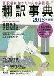 送料無料/翻訳事典 2018年度版