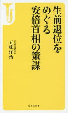 生前退位をめぐる安倍首相の策謀/五味洋治【1000円以上送料無料】