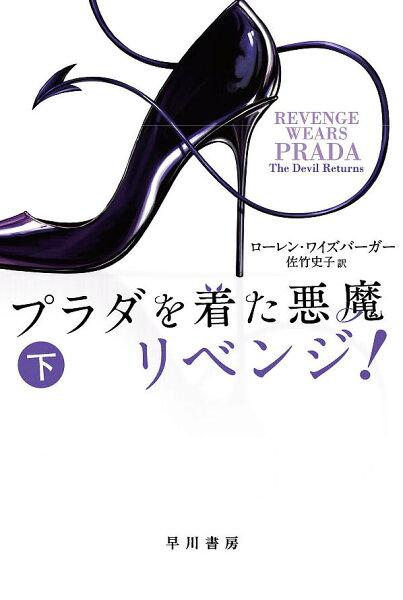 プラダを着た悪魔リベンジ 下/ローレン・ワイズバーガー/佐竹史子 1000円以上