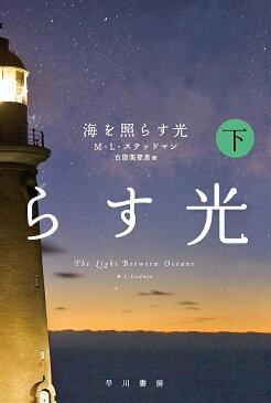 海を照らす光 下/M・L・ステッドマン/古屋美登里【1000円以上送料無料】
