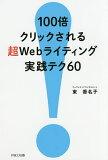 100倍クリックされる超Webライティング実践テク60/東香名子【1000円以上送料無料】