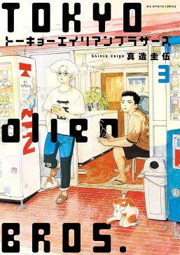 トーキョーエイリアンブラザーズ 3/真造圭伍【1000円以上送料無料】